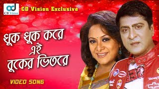Duk Duk Kore Ai Buker Vitore | HD Movie Song | Amit Hasan & Oruna Bishwas | CD Vision