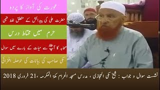 Maulana Makki Al Hijazi | Question & Answer | 21 Feb 2018 | مولانا شیخ مکی الحجازی