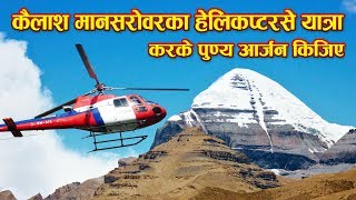 Kailash Mansarovar Yatra 2020, Kailash Tour Operator, Nandi Parikrama, Inner Kora, Kailash Tour 2020