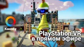 Игры для PlayStation VR в прямом эфире [запись]