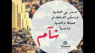 اجمل اغنيه سوريا معبره جدا