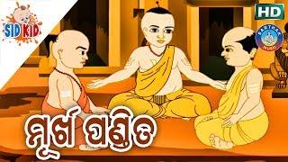 Murkha Pandita(ଆଈ ମା କାହାଣୀ ସିରିଜ୍) Aaima Kahani Series | Cartoon Movie by Sarthak Music