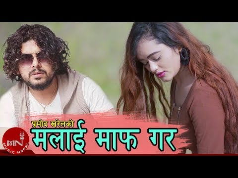 Xxx Mp4 Pramod Kharel New Song Quot Malai Maaf Gara Quot Ramesh Raj Bhattarai New Nepali Adhunik Song CoverVideo 3gp Sex