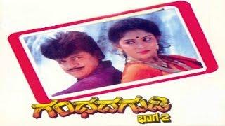 Full Kannada Movie 1994 | Gandhada Gudi 2 | Shivrajkumar, Vijaylakshmi.