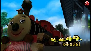 Train song for children ♥ Manjadi 4 malayalam cartoon song HD