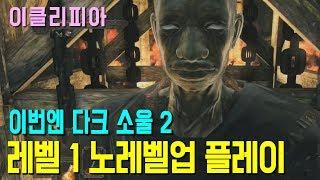 [이클리피아] 다크 소울 2 노렙업 플레이 | #10 탐욕까지 순조로운 진행