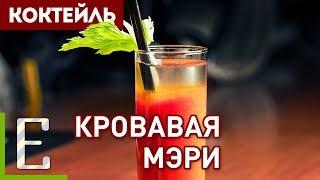 рецепт коктейля едим тв