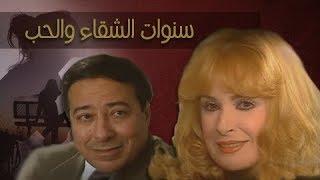 سنوات الشقاء والحب ׀ نيللي – صلاح السعدني – فاديه عبد الغني ׀ الحلقة 08 من 16
