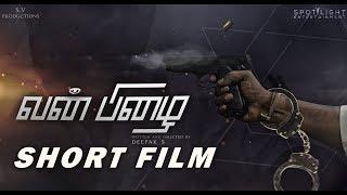 Vanpizhai - Short Film |  Saravanan , Guru | Ben | Abner | Deepak S