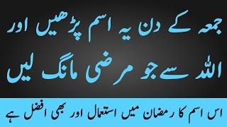 Allah k Naam Ka Wazifa | Har Dua Qabool Hogi | Jumma K Din Isme Azam | Wazaif For Ramadan
