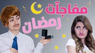 مفاجآت رمضان! لا يفوتكم | Ramadan Surprises! MUST WATCH