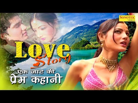 Love Story Ek Jaat Ki | लव स्टोरी एक जाट की  | Full Movie | Deva, Suman Negi | Haryanvi Movie 2017