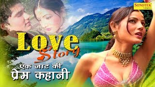 Love Story Ek Jaat Ki | लव स्टोरी एक जाट की  | Full Movie | Deva, Suman Negi | Haryanvi Movie 2017
