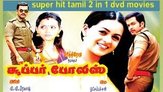 Super Police Tamil Super Hit Thriller,Action full movie Starring:Prithviraj,Bhavana