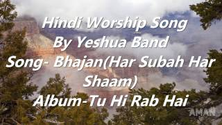 Bhajan-Har Subah Har Shaam (Lyrics)(Tu Hi Rab Hai) Song By Yeshua Band