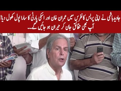 Xxx Mp4 Javed Hashmi Exposing Imran Khan In Press Conference 31 July 2017 3gp Sex