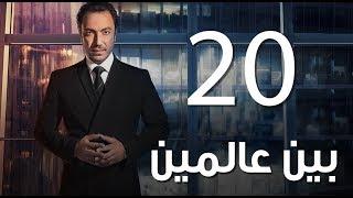 Bein 3almeen  EP20 | مسلسل بين عالمين - الحلقة العشرون