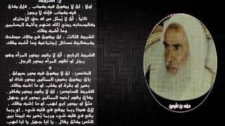 حكم تمثيل الصحابة للعلامة بن باز و بن عثيمين والفوزان