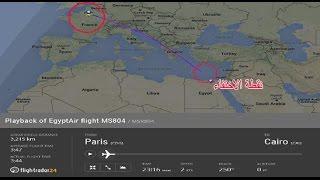 اختفاء طائرة مصرية تابعة مصر للطيران وجاري البحث عن الطائرة المفقودة