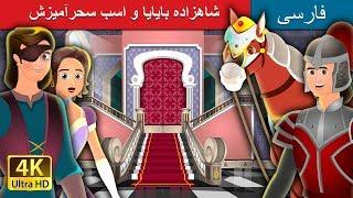 شاهزاده بایایا و اسب سحرآمیزش | داستان های فارسی | Persian Fairy Tales