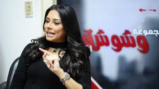 وشوشة |دينا زهرة:بحب السياسة وده دور الإعلام الحقيقى|Washwasha