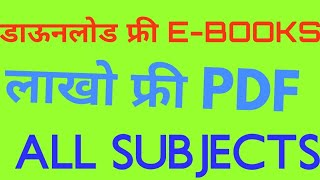 Download Unlimited Free E-BOOKS FREE OF Cost || ANY SUBJECT Download PDF BOOK