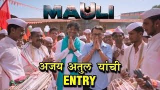 Mauli | Ajay Atul As Music Directors | Riteish Deshmukh | Mumbai Film Company | Marathi Movie 2018