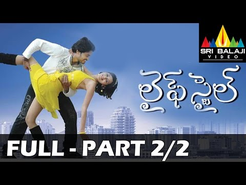 Life Style Telugu Full Movie Part 2/2 | Nischal, Meenakshi Dixit | Sri Balaji Video