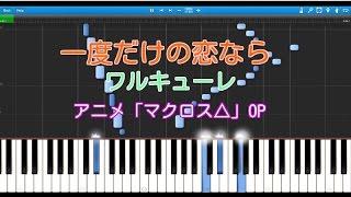 一度だけの恋なら(ピアノ) ワルキューレ アニメ「マクロスΔ」OP