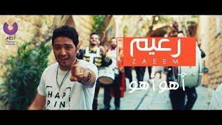 Ahmed Zaeem - Aho Aho / أحمد زعيم - أهو أهو