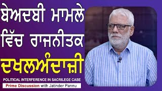 Prime Discussion With Jatinder Pannu#650 _ Political Interference In Sacrilege Case