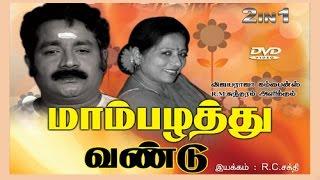 Mambalathu vandu tamil full Thriller movie Starring:Jaiganesh,Sathyapriya,Y. Gee. Mahendran ,