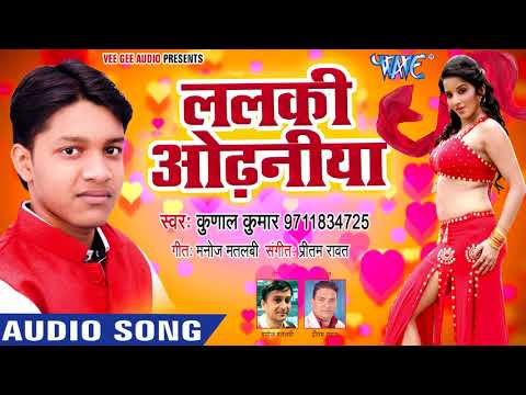 Xxx Mp4 Lalki Odhaniyan Dhire Dhire Lahare Kunal Kumar New Bhojpuri Romantic Song 2018 3gp Sex