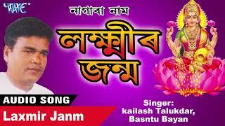 #kailash Talukdar - Laxmir Janm - Nagranam Best Song - Assamese Hit Nagra Name -  Kailash Talukdar