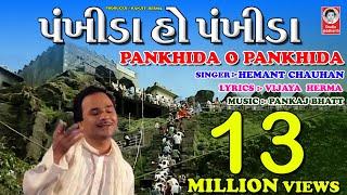 પંખીડા હો પંખીડા -  શ્રી મહાકાળી ચાલીસા - હેમંત ચૌહાણ      Pankhida O Pankhida  ORIGINAL