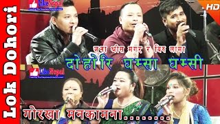 गोरखा मनकामना  - Lok Dohori Ghamsa Ghamsi by Juna Shrees Magar & Biru Lama