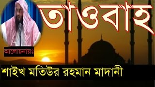 Bangla Waz II তাওবাহ II By Sheikh Motiur Rahman Madani