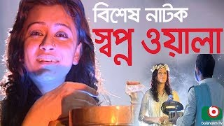 Special Bangla Natok |  Shopnowala | Toukir Ahmed