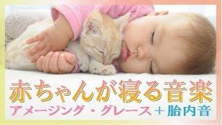 【赤ちゃんが5分で寝る】アメージング・グレース【オルゴール】
