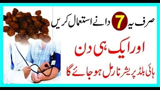 High Blood Pressure Ka Ilaj Urdu/Hindi || High Blood Pressure Ka Desi Nuskha|| High Blood Pressure