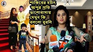শাকিব অপু এক হওয়ায় একি বললেন বুবলি!মিডিয়া পাড়ায় তোলপাড়!Apu biswas news!shakib bubly!abram opu