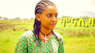 Daniel Sintayehu -  ሞናሊዛ - New Ethiopian Music 2016 (Official Video)