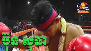 Bun Sothea Cambodia Vs Plangthip, Thailand, Khmer Warrior Boxing Bayon TV Boxing 17 August 2018
