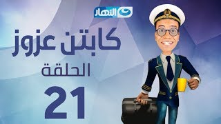 Captain Azzouz Series - Episode 21 | مسلسل الكابتن عزوز - الحلقة 21 الحادية والعشرون