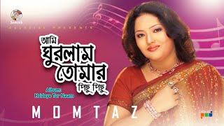 Momtaz - Ami Ghurlam Tor Pichhe