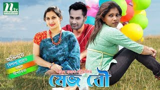 New Bangla Natok - Mejo Bou | Bipasha Hayat, Sajol | Romantic Bangla Natok