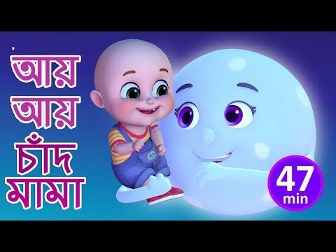 আয়  আয়  চাঁদ মামা  - Aye Aye Chand Mama -  Bengali Rhymes for Children   Jugnu Kids Bangla