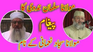 IMPORTANT MESSAGE FOR MOLANA SAJJAD NOMANI D.B FROM MOLANA SALMAN NADVI D.B