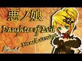 Download Video Download 【Lénalah】 『悪ノ娘』 Daughter of Evil (French vers.) 3GP MP4 FLV