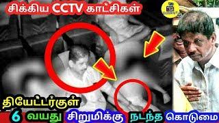 சிக்கிய CCTV காட்சிகள் ! தியேட்டர்குள் சிறுமிக்கு நடந்த கொடுமை ! Minor at kerala theater